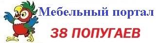"""Мебельный портал Кузбасса """"38 попугаев """""""