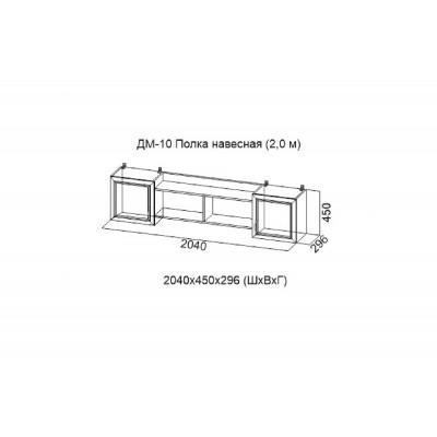 ДМ-10 Полка навесная (2,04м)