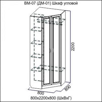 ВМ-07 (ДМ-01) Шкаф угловой