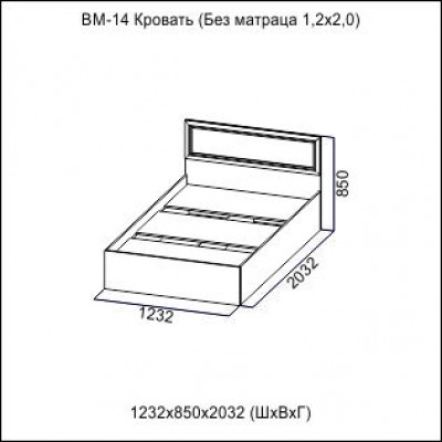 ВМ-14 Кровать (1,2*2,0)
