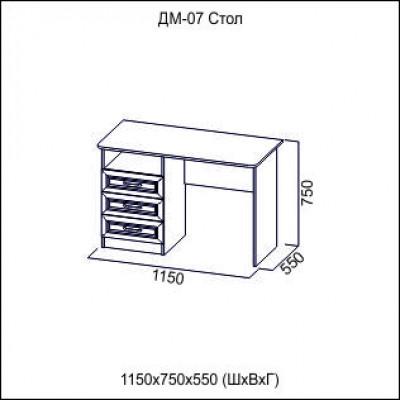 ДМ-07 Стол