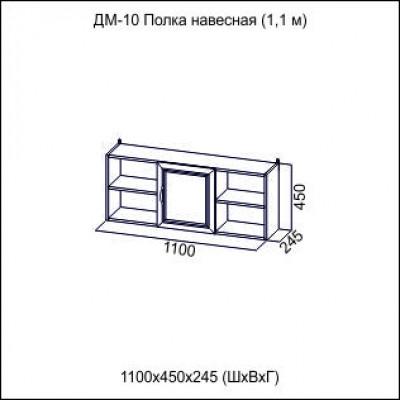 ДМ-10 Полка навесная (1,1 м)