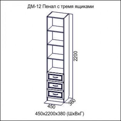 ДМ-12 Пенал с тремя ящиками