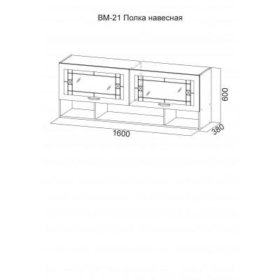 ВМ-21 Полка навесная