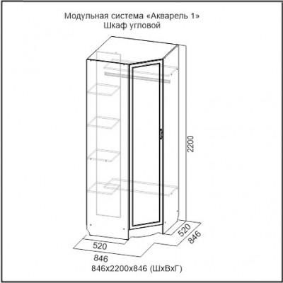 """Шкаф угловой """"Акварель 1"""""""
