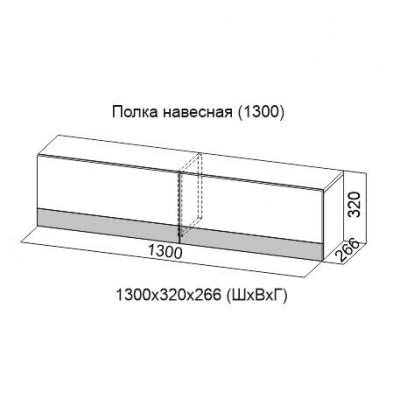 """Полка навесная """"Ницца"""" 1300"""