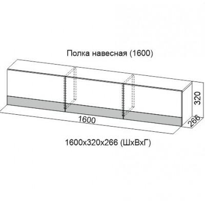 """Полка навесная """"Ницца"""" 1600"""