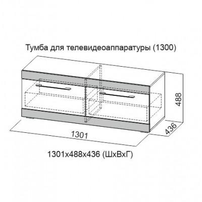 "Тумба ТВ ""Ницца"" 1300"