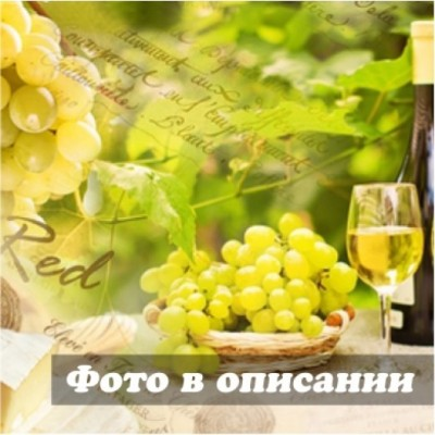 """Натюрморт с вином"""